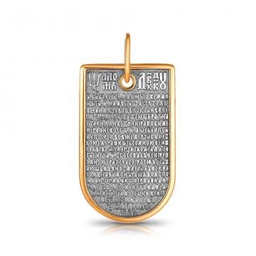 Подвеска Псалом Давида из серебра