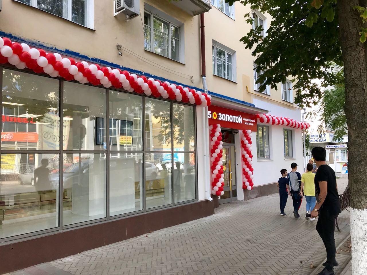 Магазин Г Кропоткин